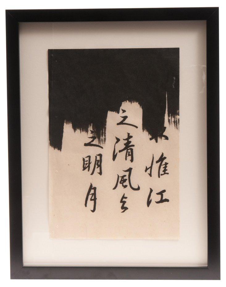 Sumi Ink Drawing