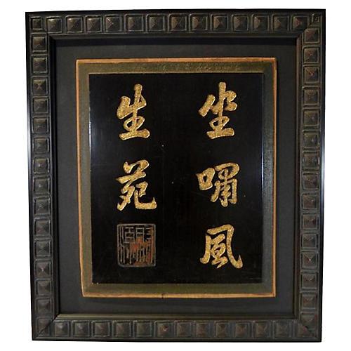 Antique Framed Caligraphy Plaque