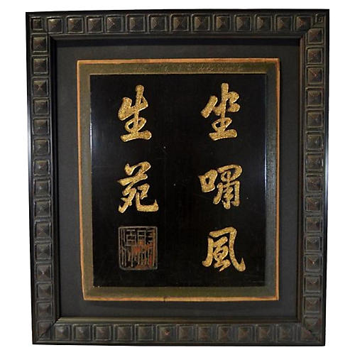 Antique Framed Caligraphy Plaque