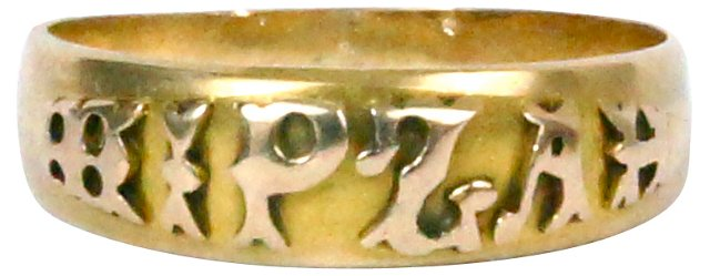 Antique British 18K Gold Band
