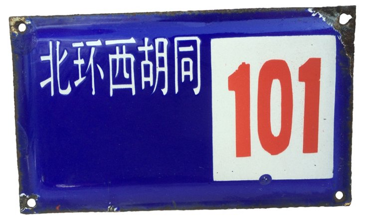 Chinese Hutong Number, 101